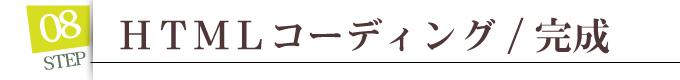 HTMLコーディング/完成